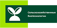Сельскохозяйственные биотехнологии