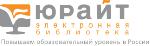 Электронная библиотека «Юрайт»