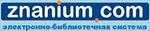 Электронная библиотека «Знаниум»